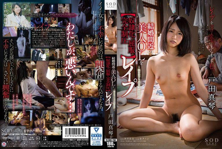 ดูหนังเอ็กซ์ Porn xxx ดูหนังโป๊ใหม่ฟรี HD Makoto Toda ชะตาก่อนวิวาห์ STAR-765