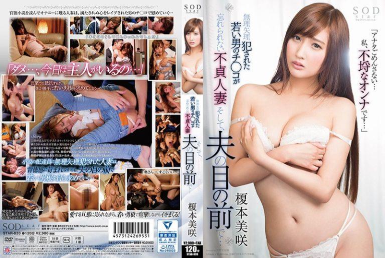 ดูหนังเอ็กซ์ Porn xxx ดูหนังโป๊ใหม่ฟรี HD Misaki Enomoto เจ๊จอมจิ้นขอฟินเฟ่อร์ STAR-833