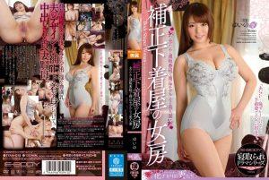 ดูหนังเอ็กซ์ หนังโป๊ Porn xxx  EYAN-018 Momose Yurina ภรรยาของคนผลิตชุดชั้นใน tag_movie_group: <span>EYAN</span>