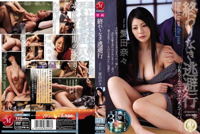 ดูหนังเอ็กซ์ Porn xxx ดูหนังโป๊ใหม่ฟรี HD JUX-304 Nana Aida แรงแค้นแรงพิศวาส