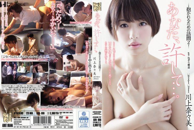 ดูหนังเอ็กซ์ Porn xxx ดูหนังโป๊ใหม่ฟรี HD Nanami Kawakami หมอนวดโดนนวดซะเอง 2 ADN-086
