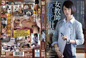 ดูหนังเอ็กซ์ หนังโป๊ Porn xxx  ADN-132 Nanami Kawakami แบล็คเมล์อาจารย์สาว โดนนักเียนเย็ด