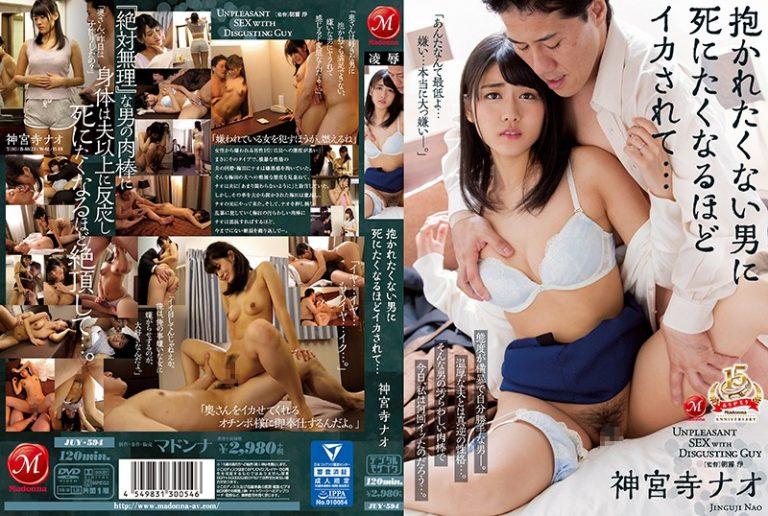 ดูหนังเอ็กซ์ Porn xxx ดูหนังโป๊ใหม่ฟรี HD JUY-594 Nao Jinguji ยิ่งเกลียดยิ่งเจอ..ยิ่งเจอยิ่งเสียว