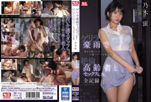 ดูหนังเอ็กซ์ หนังโป๊ Porn xxx  SSNI-722 Nogi Hotaru 18+ ได้อารมย์
