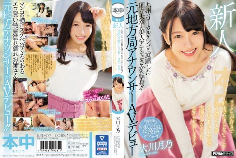ดูหนังเอ็กซ์ Porn xxx ดูหนังโป๊ใหม่ฟรี HD HND-787 Ookawa Tsukino
