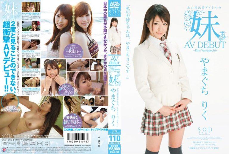 ดูหนังเอ็กซ์ Porn xxx ดูหนังโป๊ใหม่ฟรี HD Riku Yamaguchi คนน้องขอลองเสียว STAR-262