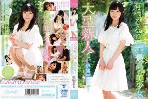 ดูหนังเอ็กซ์ หนังโป๊ Porn xxx  Ruru Arisu พาหลานมาเดบิวต์ KAWD-930 tag_movie_group: <span>KAWD</span>