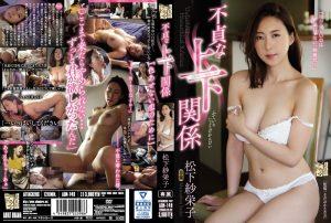 """ดูหนังเอ็กซ์ หนังโป๊ Porn xxx  ADN-148 Saeko Matsushita """"ลิปสติก"""" กิ๊กรักเกินหน้าที่ 18+ ได้อารมย์"""