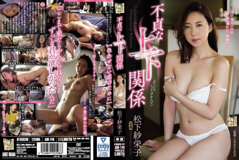 """ดูหนังเอ็กซ์ Porn xxx ดูหนังโป๊ใหม่ฟรี HD ADN-148 Saeko Matsushita """"ลิปสติก"""" กิ๊กรักเกินหน้าที่"""