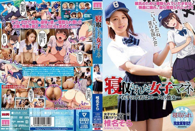 ดูหนังเอ็กซ์ Porn xxx ดูหนังโป๊ใหม่ฟรี HD Av subthai แค่มาเทคแคร์โดนเยได้ไง MIMK-056