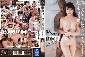 ดูหนังเอ็กซ์ หนังโป๊ Porn xxx  DASD-491 Shiori Miyazaki เปรียบกับพี่ใหญ่เท่าขอนไม้ ควยนิโกร