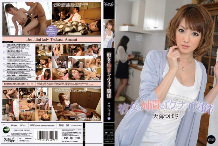 ดูหนังเอ็กซ์ Porn xxx ดูหนังโป๊ใหม่ฟรี HD IPZ-157 Tsubasa Amami&Hatsumi Saki  เผลอใจให้แฟนน้อง