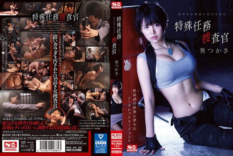 ดูหนังเอ็กซ์ Porn xxx ดูหนังโป๊ใหม่ฟรี HD SSNI-282 Tsukasa Aoi สายลับแผนซ้อนแผน