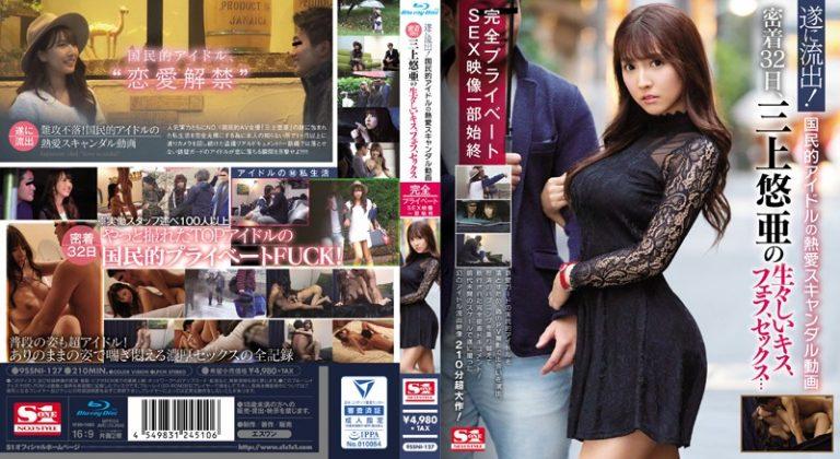 ดูหนังเอ็กซ์ Porn xxx ดูหนังโป๊ใหม่ฟรี HD SSNI-127 Yua Mikami หลอกให้รักแล้วแอบถ่าย