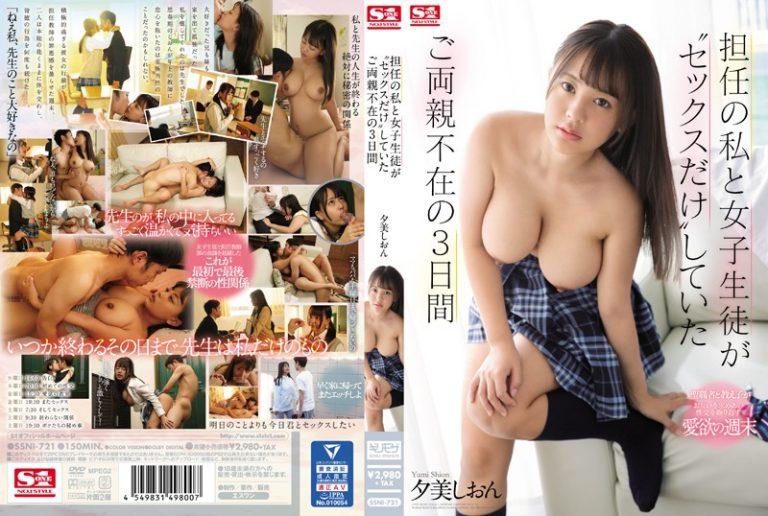 ดูหนังเอ็กซ์ Porn xxx ดูหนังโป๊ใหม่ฟรี HD SSNI-721 Yumi Shion