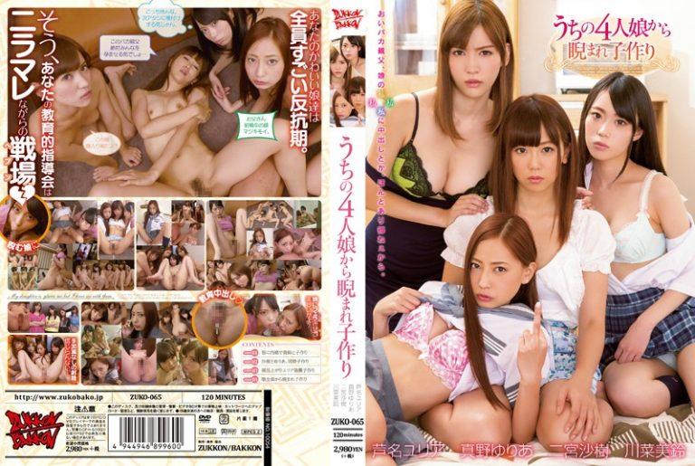 ดูหนังเอ็กซ์ Porn xxx ดูหนังโป๊ใหม่ฟรี HD Yuria Ashina & Kawana Misuzu&Mano Yuria&Ninomiya Saki  สี่สาวไม่หนาวรัก ZUKO-065