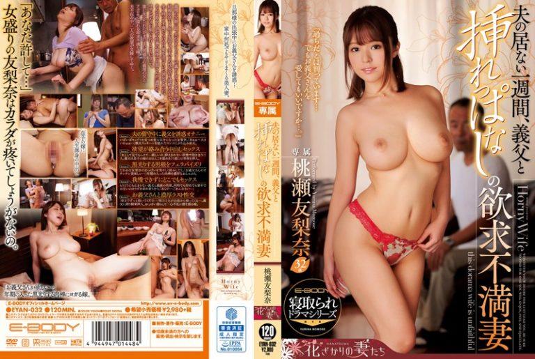 ดูหนังเอ็กซ์ Porn xxx ดูหนังโป๊ใหม่ฟรี HD EYAN-032 Yurina Momose บินบ่อยจนอ่อยลุง