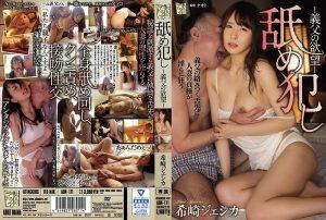 ดูหนังเอ็กซ์ หนังโป๊ Porn xxx  Jessica Kizaki น้ำยาฝ่อเสร็จท่านพ่อเตะปี๊บ ADN-171 Jessica Kizaki