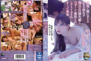 ดูหนังเอ็กซ์ หนังโป๊ Porn xxx  Tsumugi Akari น้องป่วยพี่ตำยาถ้าแฉะมาพี่ตำรู IPX-419 tag_star_name: <span>Tsumugi Akari</span>