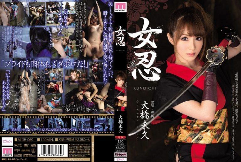 ดูหนังเอ็กซ์ Porn xxx ดูหนังโป๊ใหม่ฟรี HD Av Subthai สิ้นราคานินจาฮายันจิ๊โดนขย่ำจิมิสั่น MIDE-060