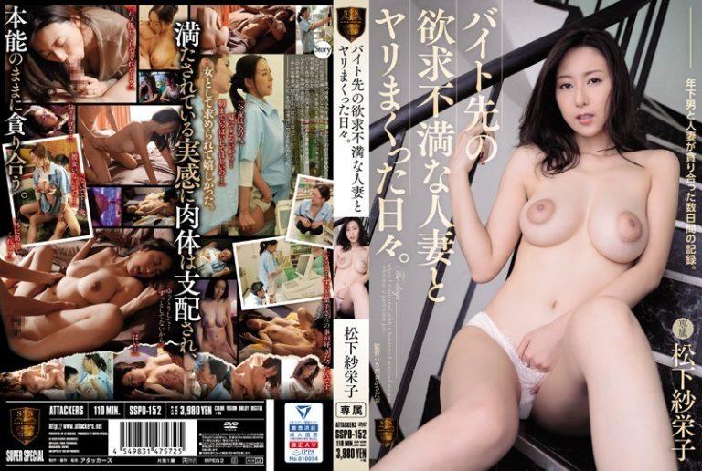 ดูหนังเอ็กซ์ Porn xxx ดูหนังโป๊ใหม่ฟรี HD Av ซับไทย สูญสิ้นศีลธรรมเจอหรรมตีบวก SSPD-152