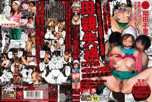 ดูหนังเอ็กซ์ หนังโป๊ Porn xxx  Chisato Shoda เป็นแม่แล้วเพลียเป็นเมียแล้วเพลิน URE-011 tag_movie_group: <span>URE</span>