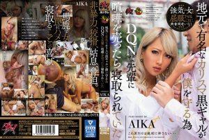 ดูหนังเอ็กซ์ หนังโป๊ Porn xxx  DASD-371 AIKA ห้าวแค่ไหนก็พลาดได้ tag_star_name: <span>AIKA</span>