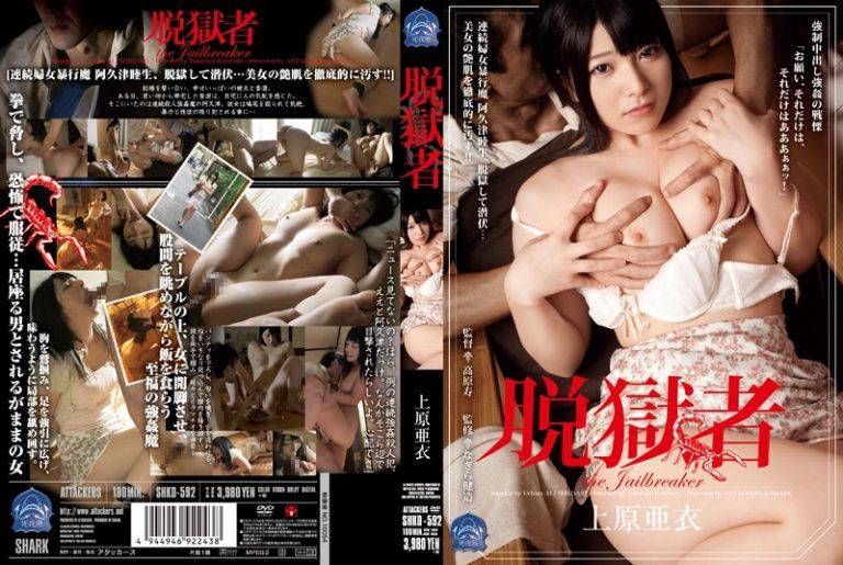 ดูหนังเอ็กซ์ Porn xxx ดูหนังโป๊ใหม่ฟรี HD SHKD-592 Ai Uehara อวสานโลกไม่สวย
