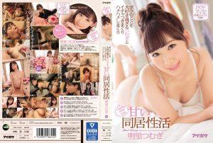 ดูหนังเอ็กซ์ หนังโป๊ Porn xxx  IPZ-985 Akari Tsumugi เพื่อนร่วมห้องต้องแอบรัก เลียหีเพื่อน