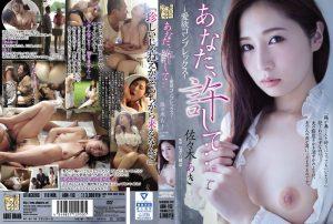 ดูหนังเอ็กซ์ หนังโป๊ Porn xxx  Aki Sasaki ไฮโซแท้แพ้ลุงรีไซเคิล ADN-113 ไอแก่หืน