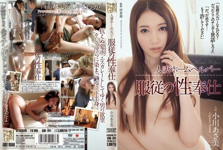 ดูหนังเอ็กซ์ Porn xxx ดูหนังโป๊ใหม่ฟรี HD Asami Ogawa กับบทบาทโดนขืนใจ ADN-041