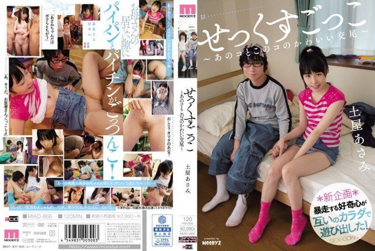ดูหนังเอ็กซ์ Porn xxx ดูหนังโป๊ใหม่ฟรี HD MIAD-866 Asami Tsuchiya วัยใสวัยอยากรู้