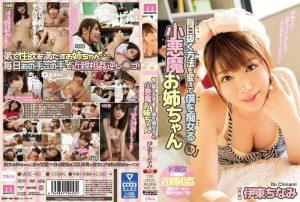 ดูหนังเอ็กซ์ หนังโป๊ Porn xxx  MIDE-460 พี่น้องท้องชนกัน Chinami Ito จิ๋มกระป๋อง