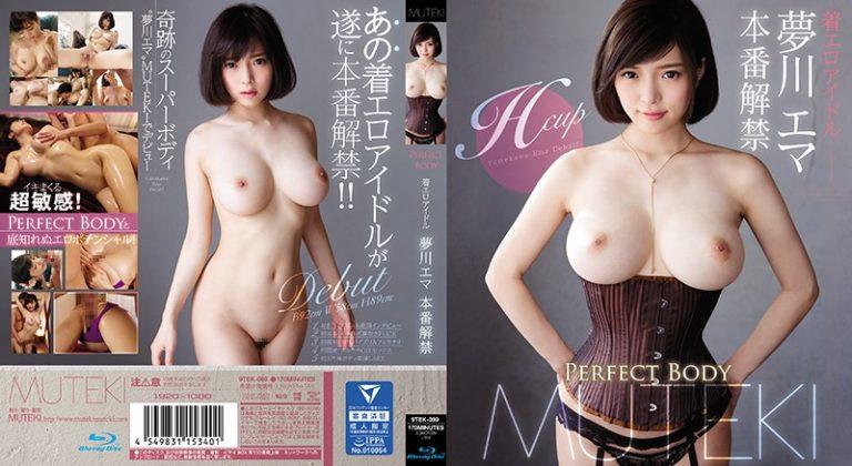 ดูหนังเอ็กซ์ Porn xxx ดูหนังโป๊ใหม่ฟรี HD TEK-089 Ema Yumekawa เทพธิดาเรื่องเดียวหาย