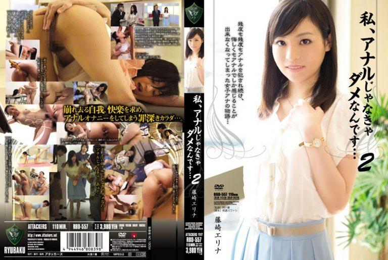 ดูหนังเอ็กซ์ Porn xxx ดูหนังโป๊ใหม่ฟรี HD RBD-557 Erina Fujisaki ทะลวงหลังผู้ประกาศสาว