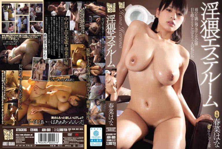 ดูหนังเอ็กซ์ Porn xxx ดูหนังโป๊ใหม่ฟรี HD ADN-069 นวดแถมนาบ Haruna Hana
