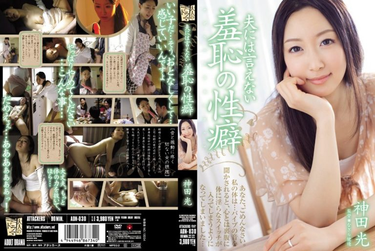 ดูหนังเอ็กซ์ Porn xxx ดูหนังโป๊ใหม่ฟรี HD ADN-030 ภรรยาสาวโดนหัวหน้าสามีเคลม Hikaru Kanda