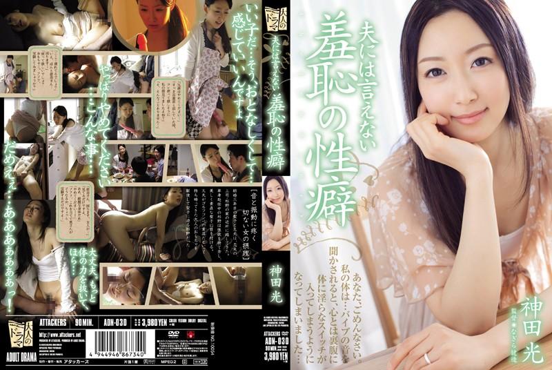 ดูหนังเอ็กซ์ ดูหนังโป๊ฟรี ADN-030 ภรรยาสาวโดนหัวหน้าสามีเคลม Hikaru Kanda Porn xxx HD