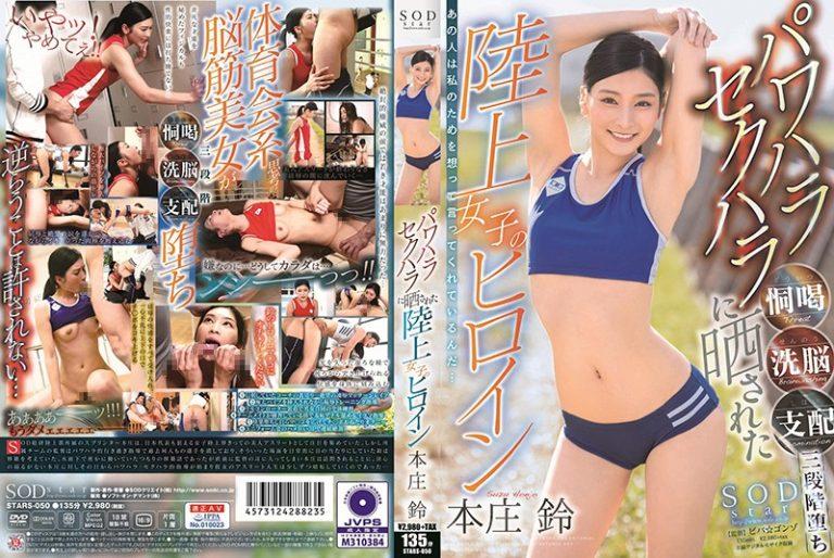 ดูหนังเอ็กซ์ Porn xxx ดูหนังโป๊ใหม่ฟรี HD STARS-050 โค้ชทีมวิ่งสิงห์คะนองกาม แอบจัดหนักนักกีฬาในสังกัด Honjou Suzu