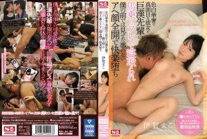 ดูหนังเอ็กซ์ หนังโป๊ Porn xxx  SSNI-736 Iga Mako 18+เสียวๆ