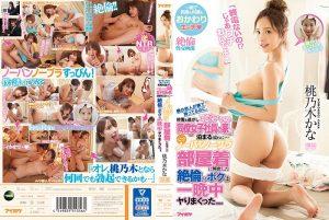 ดูหนังเอ็กซ์ หนังโป๊ Porn xxx  Kana Momonogi รถไฟหมดเจอหน้าสดคะน้า IPX-471 เลียหีเพื่อน