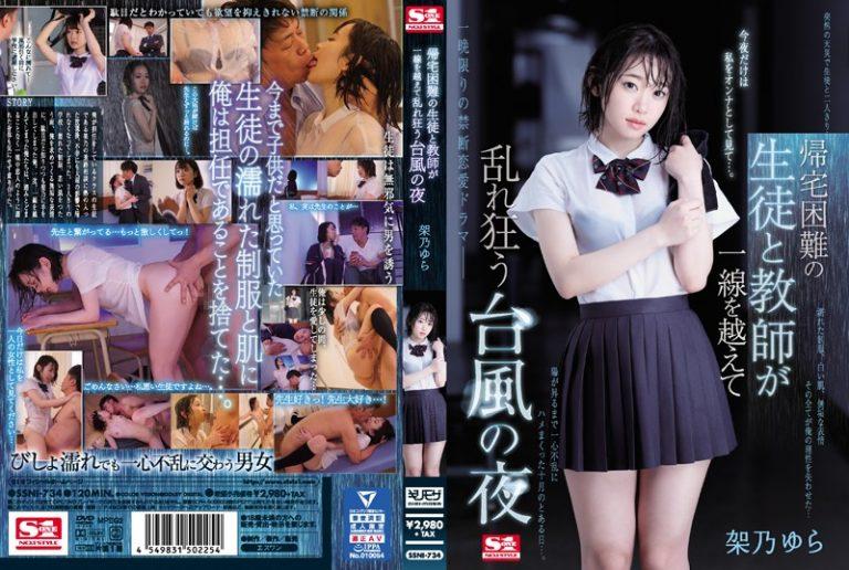 ดูหนังเอ็กซ์ Porn xxx ดูหนังโป๊ใหม่ฟรี HD SSNI-734 Kano Yura