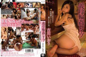 ดูหนังเอ็กซ์ หนังโป๊ Porn xxx  Kogawa Iori แม่เลี้ยงทางผ่าน โดนลูกพาเพื่อนมารุม STAR-561 18+ ได้อารมย์