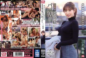 ดูหนังเอ็กซ์ หนังโป๊ Porn xxx  SSNI756 Mikami Yua เอาควยถูหี
