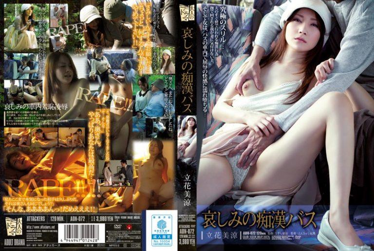 ดูหนังเอ็กซ์ Porn xxx ดูหนังโป๊ใหม่ฟรี HD ADN-072 รถบัสพาเพลิน Misuzu Tachibana