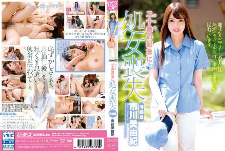 ดูหนังเอ็กซ์ Porn xxx ดูหนังโป๊ใหม่ฟรี HD ZEX-300 เปิดซิงไม่อิงนิยาย Miyuki Ichikawa