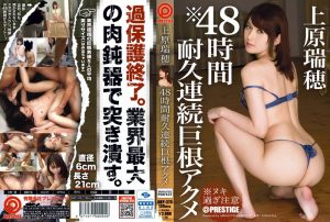 ดูหนังเอ็กซ์ หนังโป๊ Porn xxx  ABP-376 Mizuho Uehara 48 ชั่วโมงจัดหนัก tag_movie_group: <span>ABP</span>