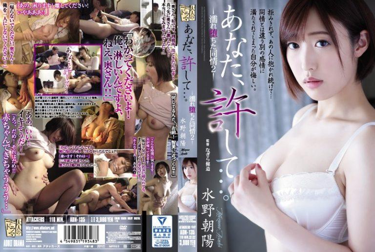 ดูหนังเอ็กซ์ Porn xxx ดูหนังโป๊ใหม่ฟรี HD Mizuno Asahi ติดใจคนขับรถ ADN-135