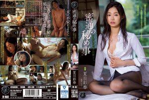 ดูหนังเอ็กซ์ หนังโป๊ Porn xxx  ATID-308 เพื่อนร่วม(รัก)งาน Natsume Iroha tag_movie_group: <span>ATID</span>