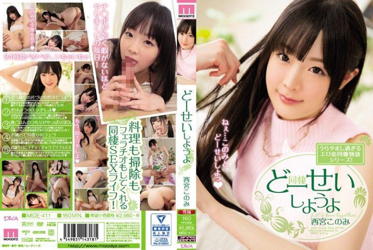 ดูหนังเอ็กซ์ Porn xxx ดูหนังโป๊ใหม่ฟรี HD MIDE-411 ใช้ชีวิตร่วมกัน Nishinomiya Konomi